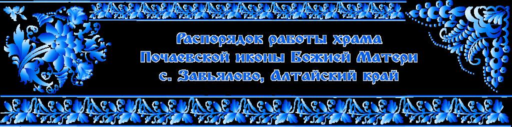 Распорядок работы храма Почаевской иконы Божией Матери