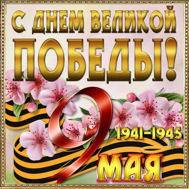 Картинки по запросу картинки ко дню победы 9 мая